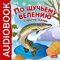 Владимир Одоевский - По щучьему велению и другие сказки