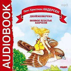 Ганс Андерсен - Сказки