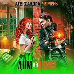 Александра Черчень - Дом на двоих