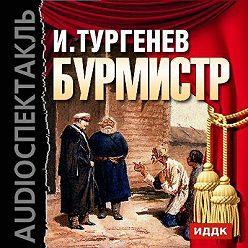 Иван Тургенев - Бурмистр (спектакль)