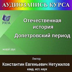 К. Е. Нетужилов - Цикл лекций «Отечественная история: допетровский период»