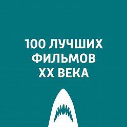Антон Долин - Криминальное чтиво