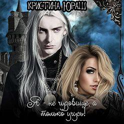 Кристина Юраш - Академония. Я не чудовище, я только учусь!