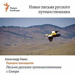 Александр Генис - Письма русского путешественника с Севера
