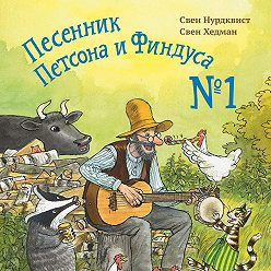 Свен Нурдквист - Песенник Петсона и Финдуса № 1