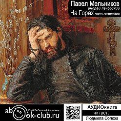 Павел Мельников-Печерский - На горах. Часть 4