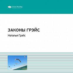 Smart Reading - Краткое содержание книги: Законы Грэйс. Наталья Грэйс