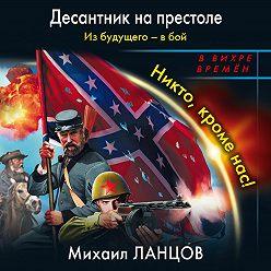 Михаил Ланцов - Из будущего – в бой. Никто, кроме нас!