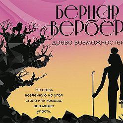 Бернар Вербер - Древо возможностей (сборник)