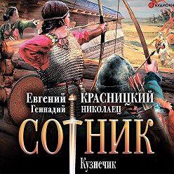 Евгений Красницкий - Сотник. Кузнечик