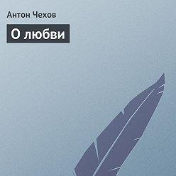 Антон Чехов - О любви