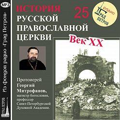 Георгий Митрофанов - Лекция 25. «Всеправославное совещание 1948 г.»