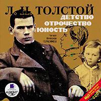 Leo Tolstoy - Детство. Отрочество. Юность