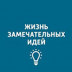 Творческий коллектив программы «Хочу всё знать» - Изобретательство