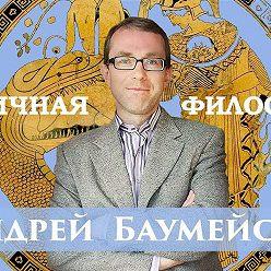 Андрей Баумейстер - Лекция 9-10. Ключи к диалогам Платона