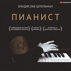 Владислав Шпильман - Пианист