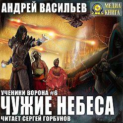 Андрей Васильев - Чужие небеса