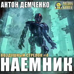 Антон Демченко - Воздушный стрелок. Наемник