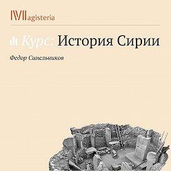 Федор Синельников - Сирия в поздней античности