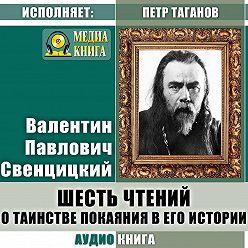 Валентин Свенцицкий - Шесть чтений о таинстве покаяния в его истории