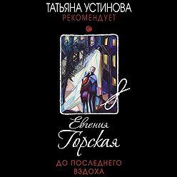 Евгения Горская - До последнего вздоха