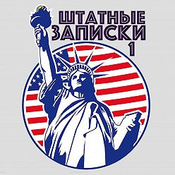 Илья Либман - Как женятся в США – «американские хроники»