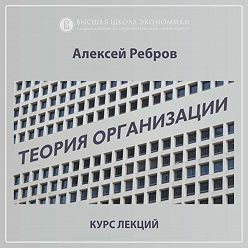 Алексей Ребров - 5.7. Модель жизненных циклов Адизеса, продолжение