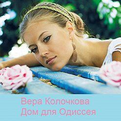 Вера Колочкова - Дом для Одиссея