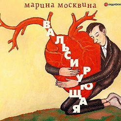 Марина Москвина - Вальсирующая