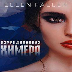 Ellen Fallen - Изуродованная химера