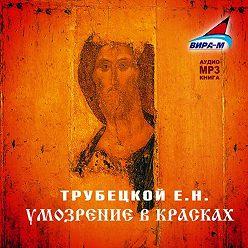 Евгений Трубецкой - Умозрение в красках