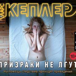 Ларс Кеплер - Призраки не лгут