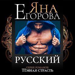 Яна Егорова - Русский