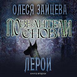 Олеся Зайцева - Повелители Снов. Лерой