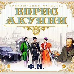 Борис Акунин - Ф.М.