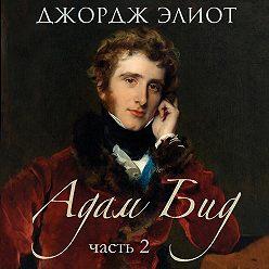 Джордж Элиот - Адам Бид. Часть 2