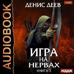 Денис Деев - Игра на нервах. Книга 3