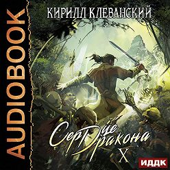 Кирилл Клеванский - Сердце Дракона. Книга 10