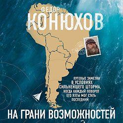 Федор Конюхов - На грани возможностей