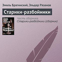Эмиль Брагинский - Старики-разбойники