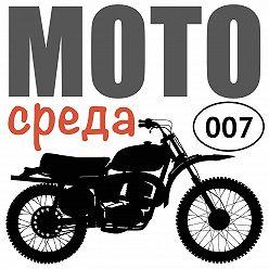 Олег Капкаев - Куда едут байкеры?