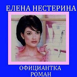 Елена Нестерина - Официантка