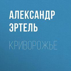 Александр Эртель - Криворожье
