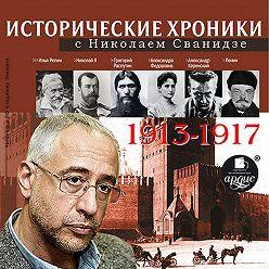 Николай Сванидзе - Исторические хроники с Николаем Сванидзе. Выпуск 1. 1913-1917