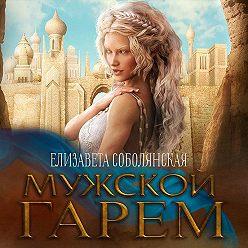 Елизавета Соболянская - Мужской гарем