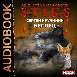 Сергей Кручинин - S-T-I-K-S. Беглец