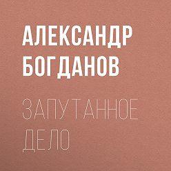 Александр Богданов - Запутанное дело