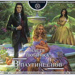 Настя Любимка - В паутине снов