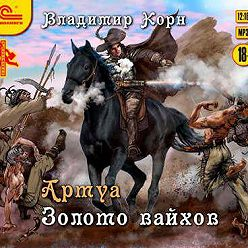 Владимир Корн - Артуа. Золото вайхов