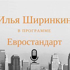 Илья Ширинкин - Запуск и раскрутка стартапа в чужой стране